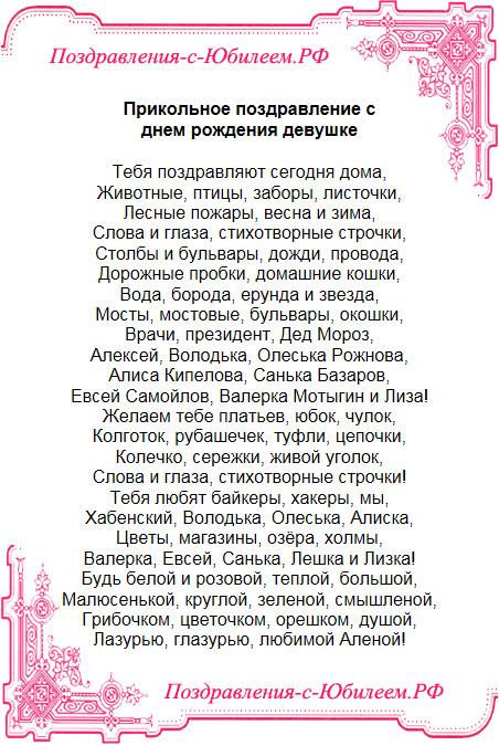 Поздравление на юбилей женщине от бомжей