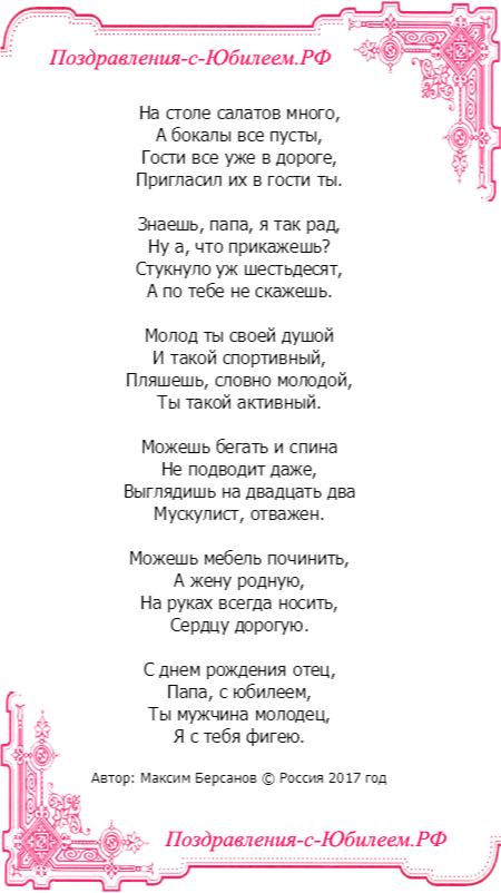 День рождения стихи поздравления короткие молодой