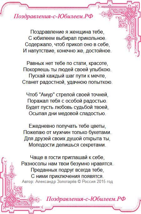 Поздравительная открытка «Прикольное поздравление с юбилеем женщине»