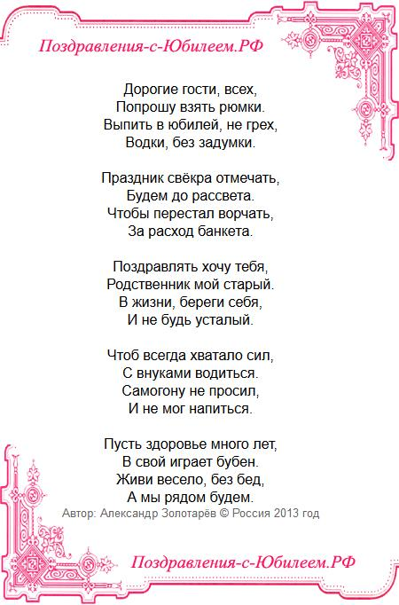 Поздравление на юбилей свекру на татарском языке