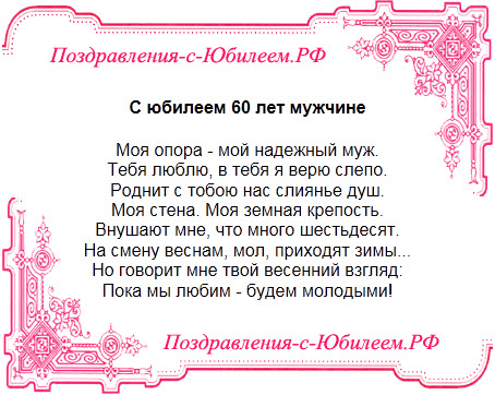 Поздравления с днем рождения мужчине юбилей 60 лет от жены