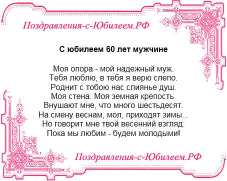 Поздравления с 60 л юбилеем 87