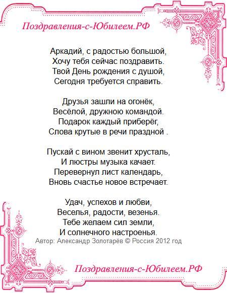 Александр золотарев стихи поздравления 74