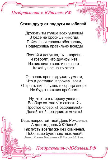 Стих для подруги от друзей
