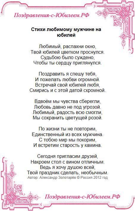 Открытки с стихами к дню рождения любимому мужчине