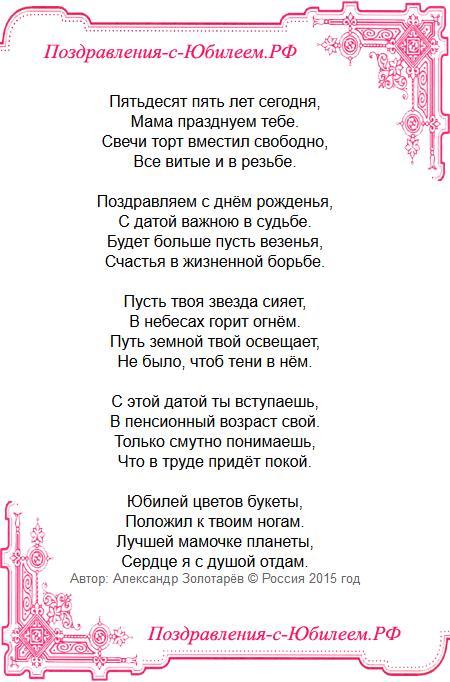 Короткие поздравления с днём рождения маме в стихах красивые 36