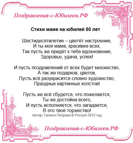 Юбилей 60 лет женщине поздравления от друзей