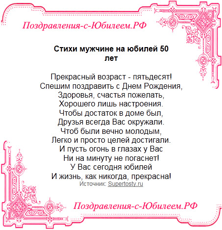 Поздравление с 50 летием для родных 36