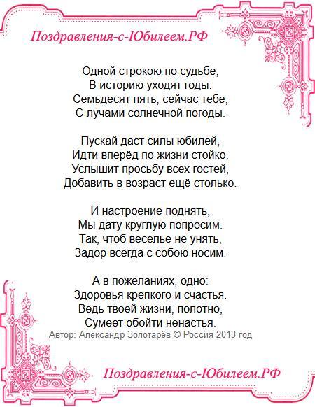 Краснослободск, расписание с 50 летием сестре от сестры