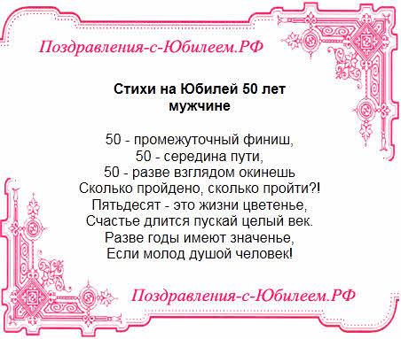 Поздравления с юбилеем 50 лет мужу от жены шуточные