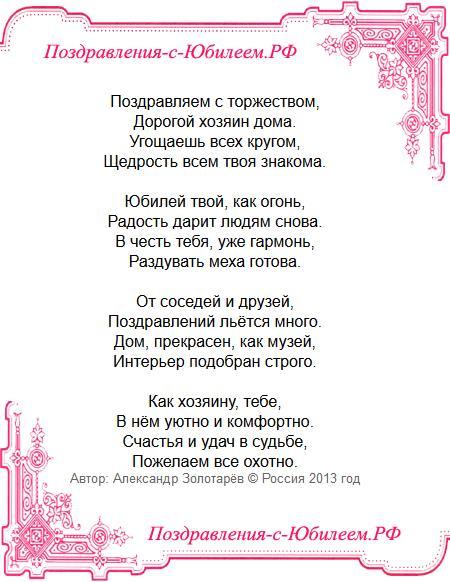 Александр золотарев стихи поздравления 71