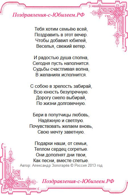 Стих женщине на день рождения от семьи
