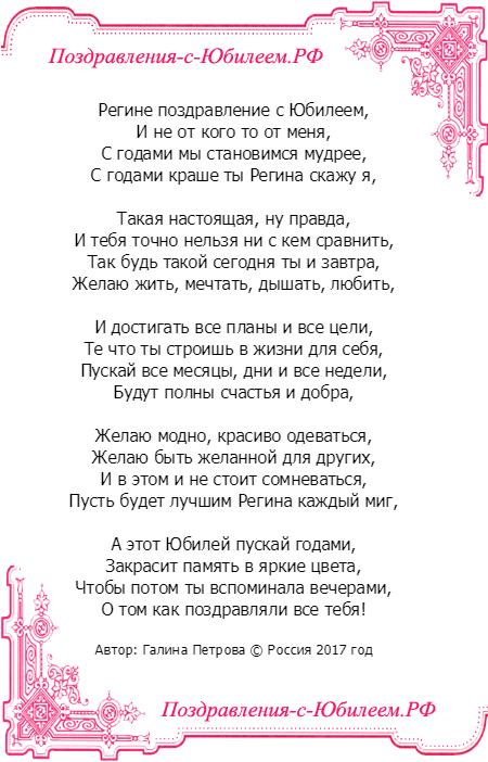 Поздравительная открытка «Стихи на юбилей Регине»