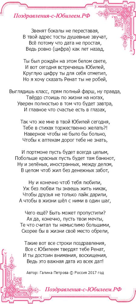 Поздравительная открытка «Стихи на юбилей Ренату»