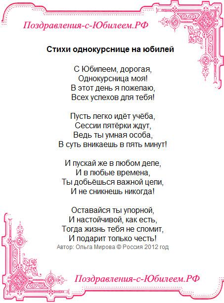 Однокурснице с днем рождения стихи 14