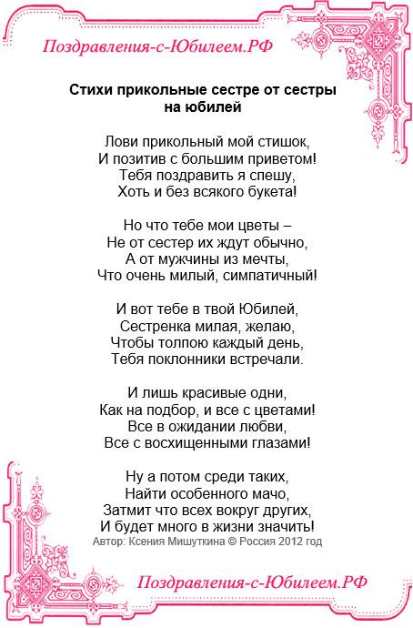 Песенка поздравление для сестры