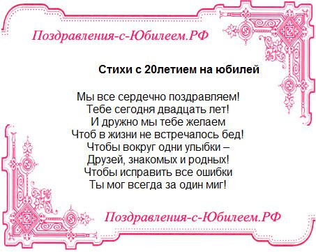 Поздравительная открытка «Стихи с 20летием на юбилей»