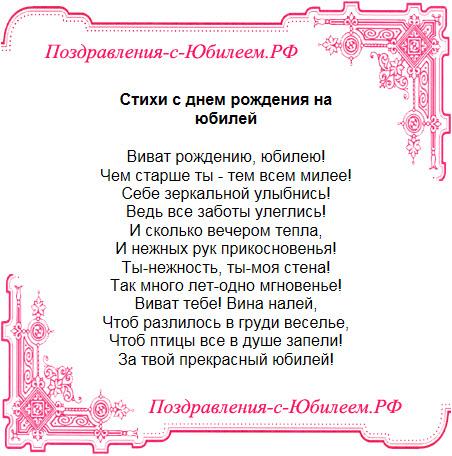 Поздравительная открытка «Стихи с днем рождения на юбилей»