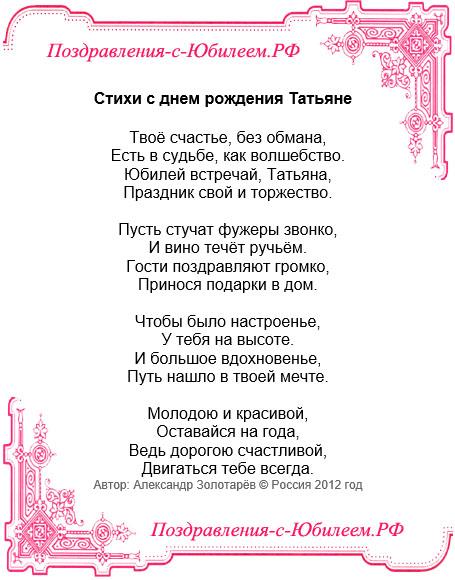 Поздравления с днем рождения татьяне в стихах красивые от коллег 27
