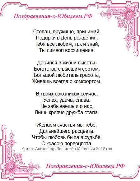 Душевное поздравление с днем рождения женщине до слез в стихах 3