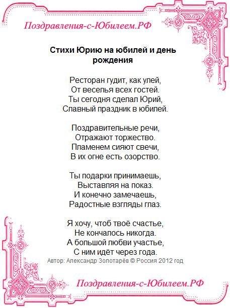 Александр золотарев стихи поздравления 78