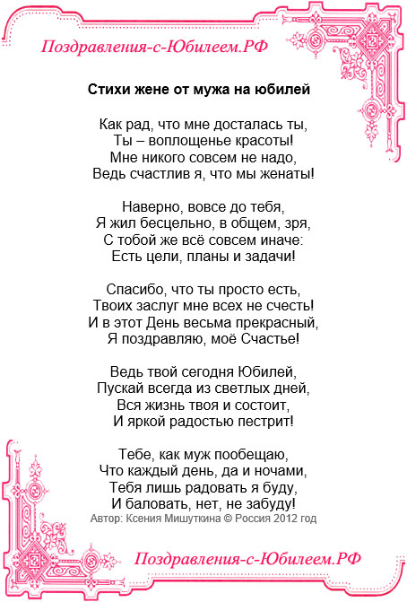 Стих посвященный мужу от жены