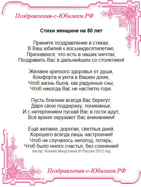 Поздравления в стихах на юбилей 80 лет женщине