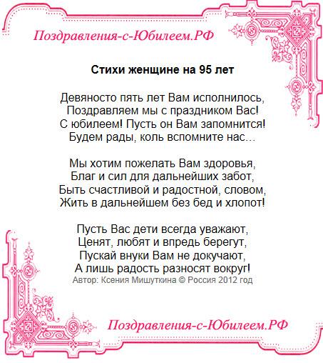 Поздравление с юбилеем женщине в стихах от детей и внуков 3