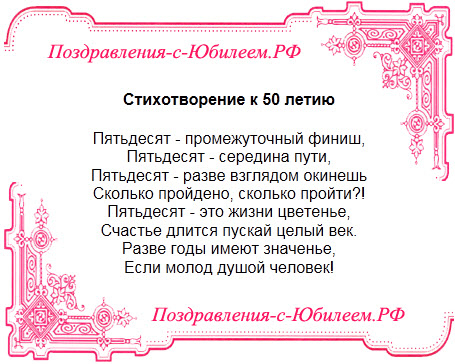 Поздравления с 50 летием юбилеем женщине коллеге 1