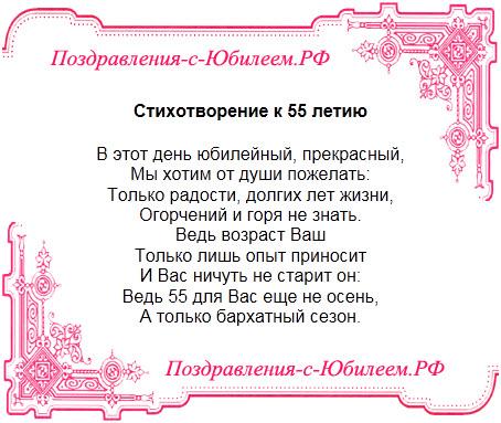 Поздравительная открытка «Стихотворение к 55 летию»