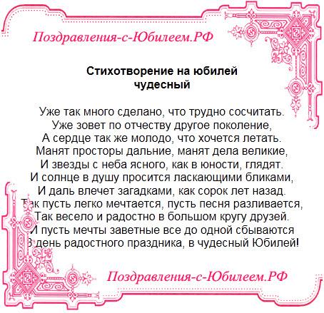 Поздравительная открытка «Стихотворение на юбилей чудесный»