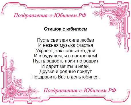 Поздравительная открытка «Стишок с юбилеем»