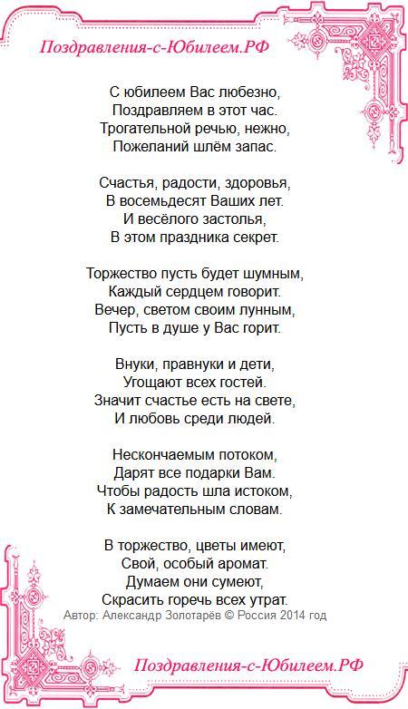 Яндекс поздравления с юбилеем проза 65