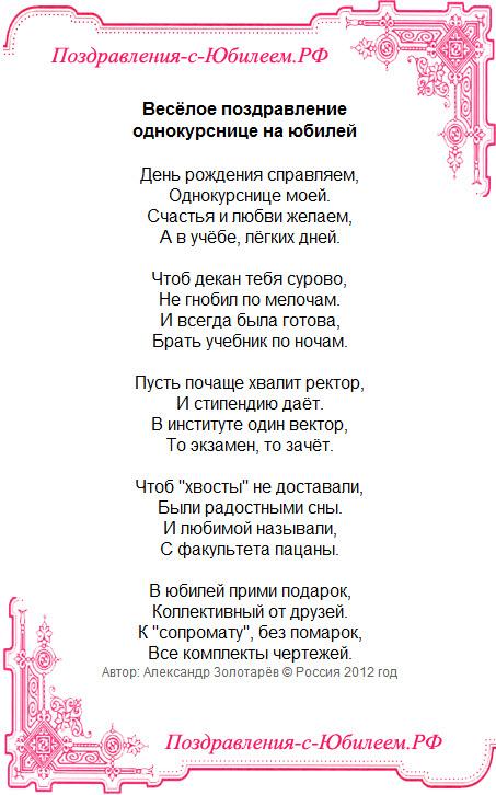Однокурснице с днем рождения стихи 18
