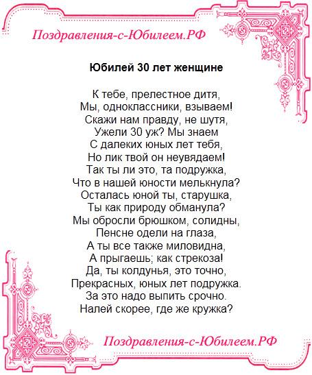 Поздравления с днём рождения женщине 35 лет в стихах прикольные 83