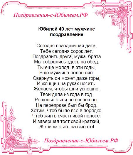 Поздравления на 40 лет женщине с днем рождения в стихах красивые 2