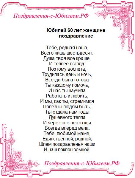 Поздравления женщины с 60 летием сценарий