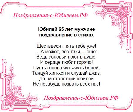 Поздравления в стихах с юбилеем 65 лет женщине
