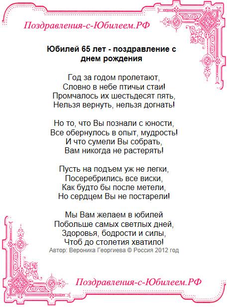 Поздравления для юбиляров 65 лет