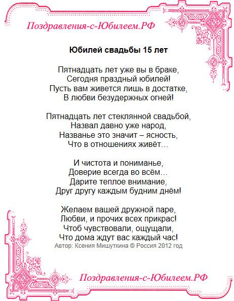 Поздравительная открытка «Юбилей свадьбы 15 лет»