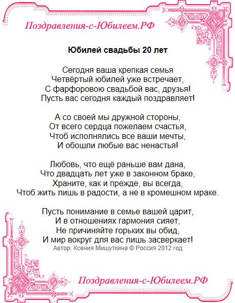 Юбилей свадьбы 20 лет