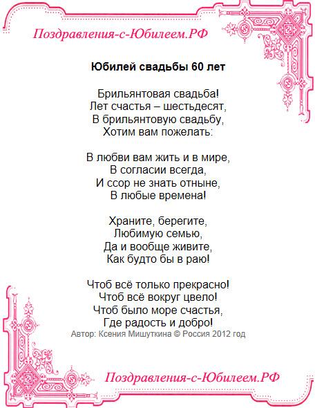 Поздравления к годовщине свадьбы и с днем рождения