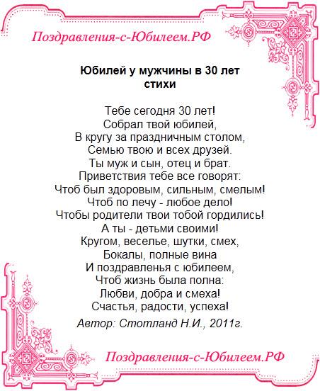 Стих тебе сегодня 30