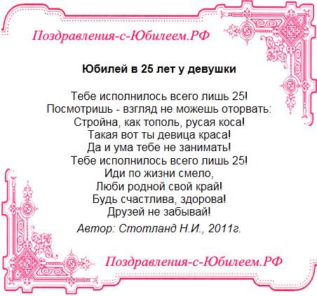 Поздравление девушке на 25 лет прикольные
