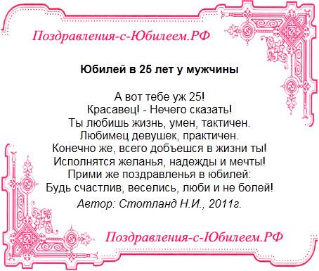 Поздравление с днём рождения юноше 25 лет 79