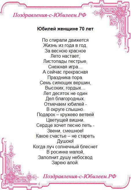 Поздравление с днём рождения юбилей 70 женщине в стихах красивые 83