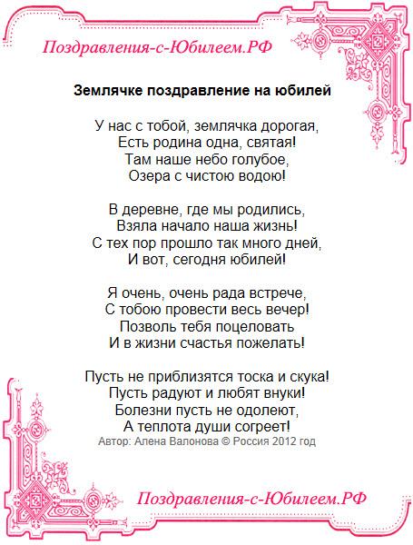 Оригинальное музыкальное поздравление женщине на юбилей 57