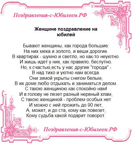 Поздравления с днём рождения женщине 35 лет в стихах прикольные 65