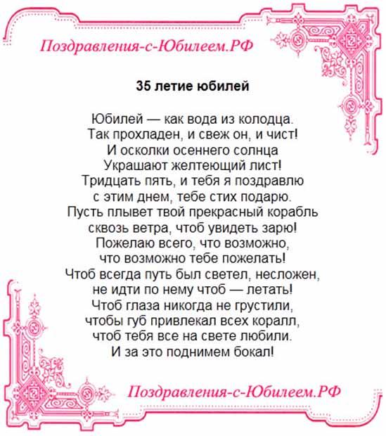 Поздравление в стихах дочери к 35-летию