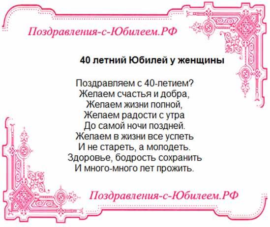 Поздравления с юбилеем 40 лет женщине открытки со стихами